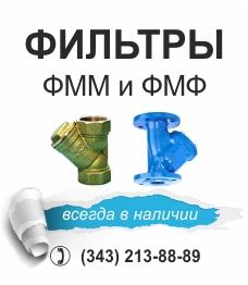 Фильтры ФММ, ФМФ, ФСФ